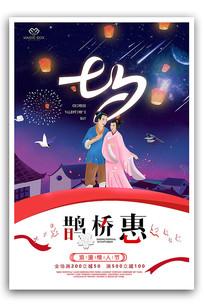 浪漫七夕促销海报设计模板