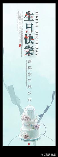 蓝色清新生日快乐明信片
