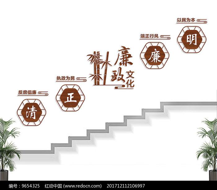 楼梯间廉政文化墙图片