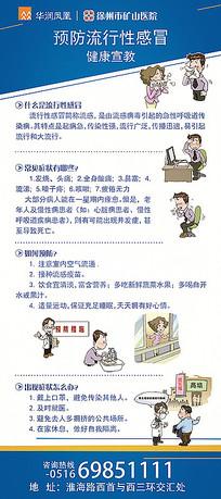 预防流感健康展架