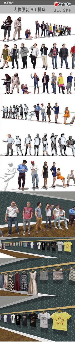 3D人物模特模型 skp