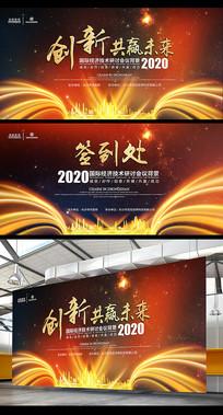 炫彩创新科技地产活动会议背景