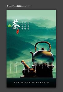 茶宣传海报设计