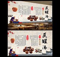 传统美食瓦罐汤背景墙