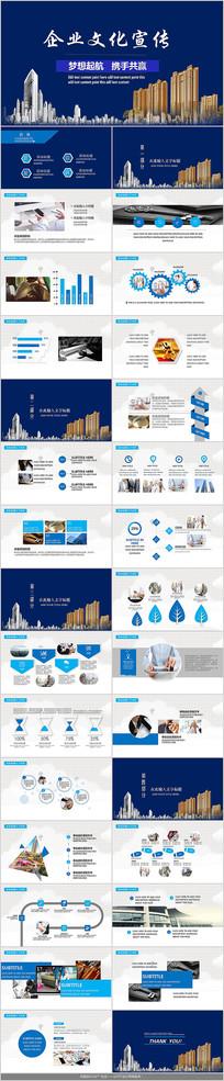 大气企业文化宣传PPT模板