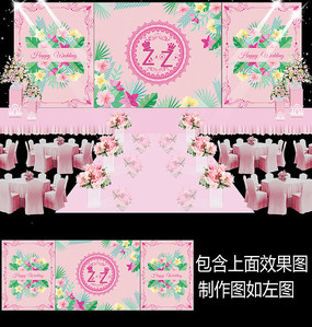 粉色花卉婚礼舞台背景