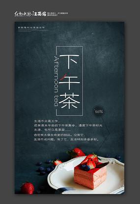 复古下午茶宣传海报