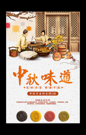 复古中秋节月饼海报
