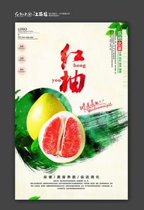 红心柚子水果促销海报设计