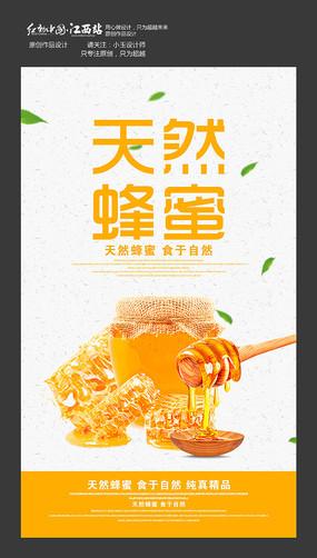 简约创意天然蜂蜜宣传海报设计