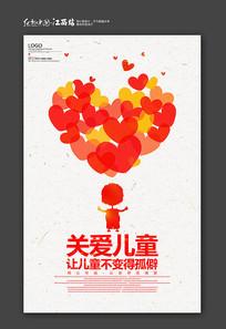 简约关爱儿童公益海报设计