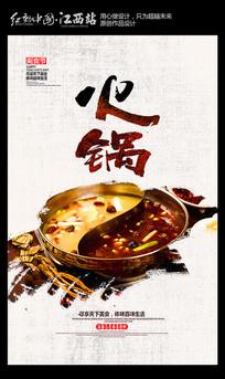 简约火锅美食宣传海报