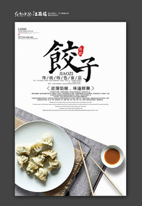 简约美味饺子宣传海报设计