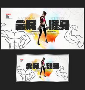 简约全民健身宣传海报