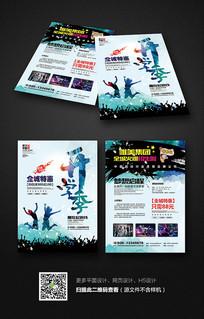 开学季活动促销宣传单
