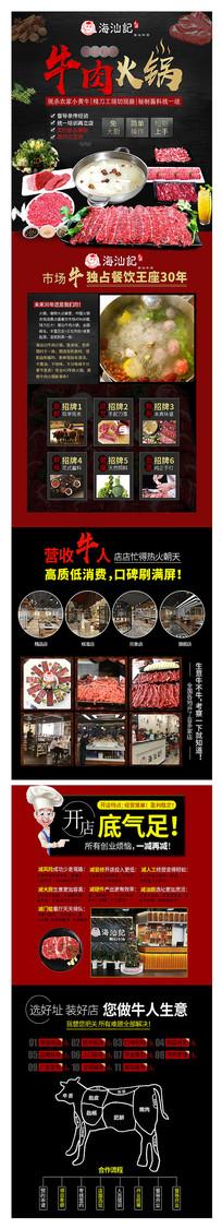 牛肉火锅招商详情页面