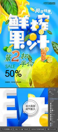 清新第二杯半价鲜榨果汁海报
