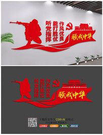 听党指挥强我中华军队文化墙