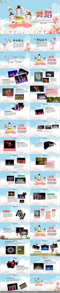 舞蹈学校宣传PPT模板
