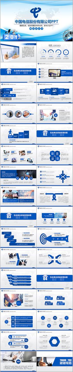 中国电信新年计划幻灯片PPT