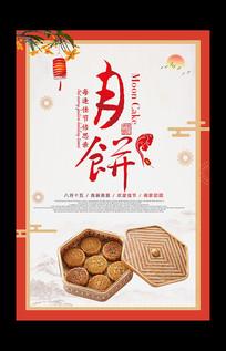 中国风中秋月饼宣传海报