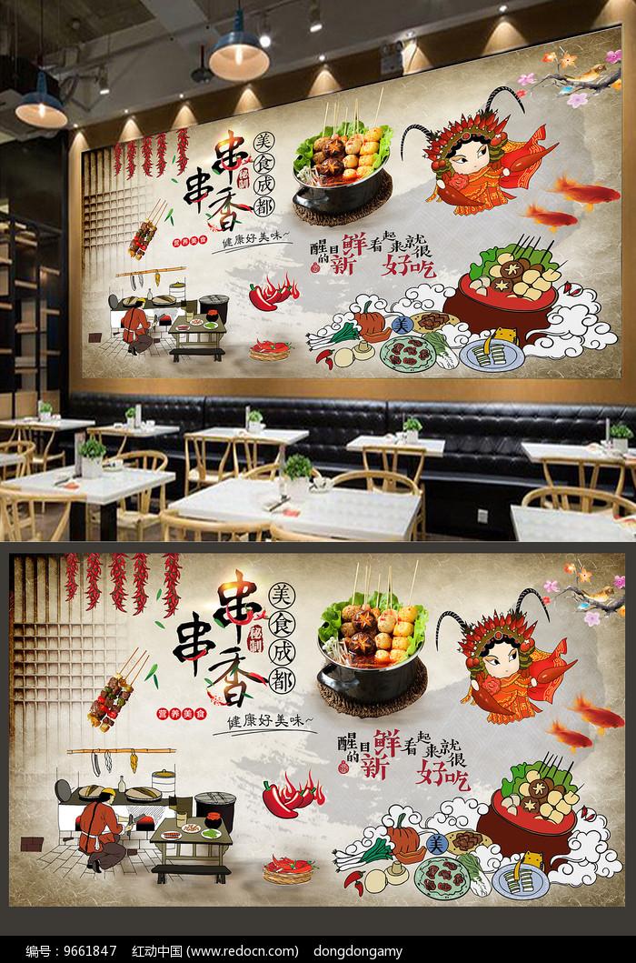 串串香美食背景墙图片