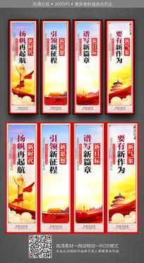 党建十九大宣传标语挂画