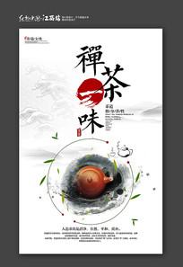 简约茶禅一味宣传海报设计