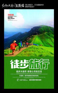 简约徒步旅行宣传海报