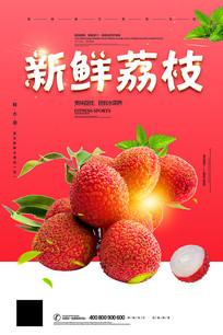 荔枝水果海报