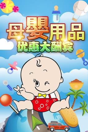 母婴馆用品海报