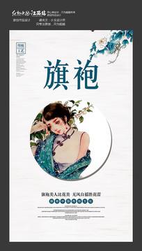 旗袍文化服饰宣传海报设计