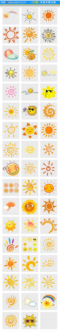 手绘可爱太阳png素材