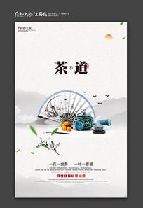 中国风茶道宣传海报设计