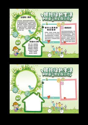 保护环境宣传小报