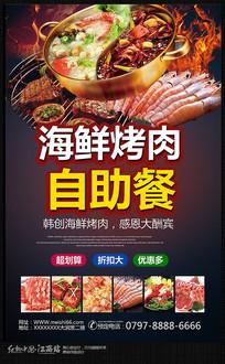 创意海鲜烤肉自助餐宣传海报