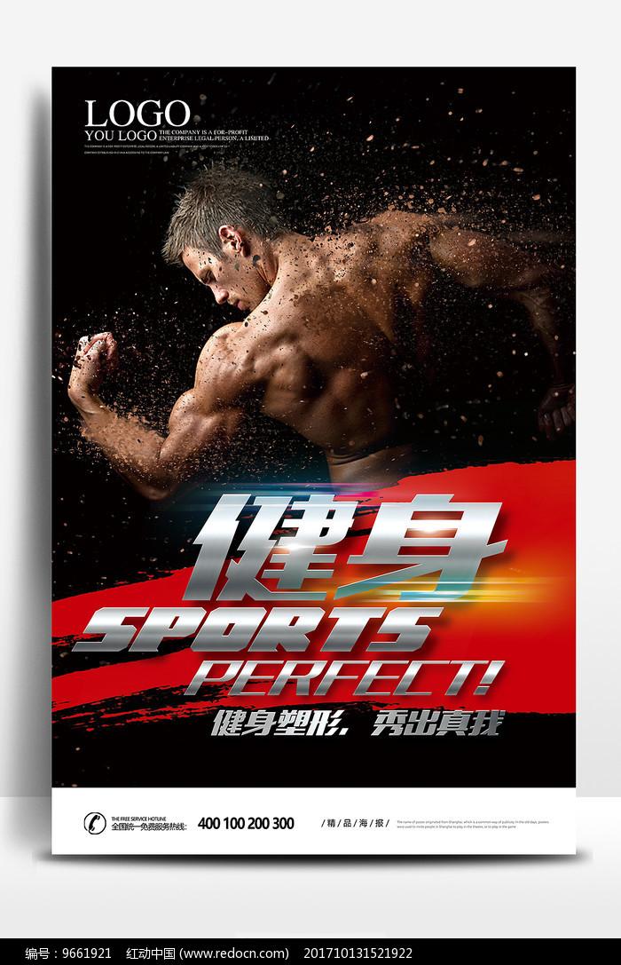 大气时尚健身海报设计图片