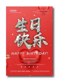 红色生日快乐海报