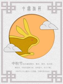 简约中国剪纸风中秋主题海报