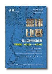蓝色漫画风篮球海报