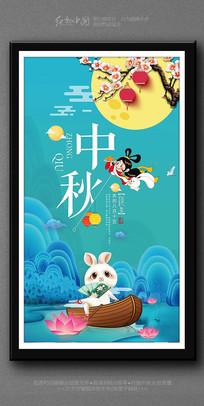 清新大气八月十五中秋节海报