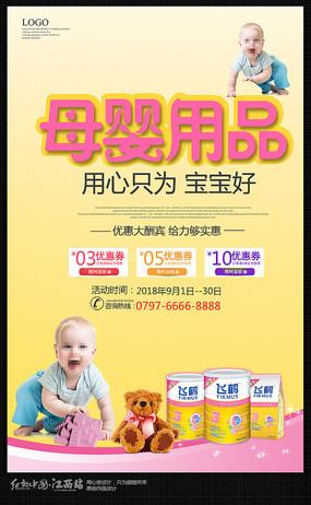 唯美母婴用品宣传海报