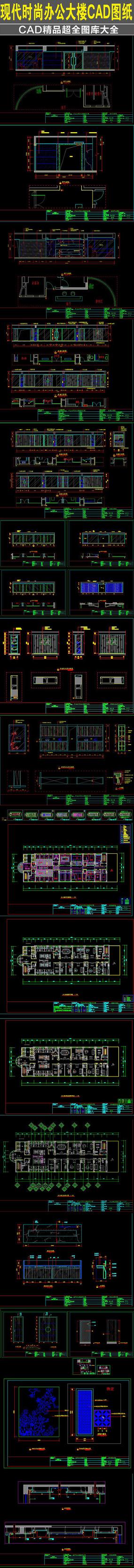 办公楼现代风格CAD施工图