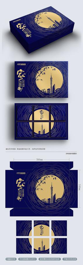 城市广州高端中秋月饼包装礼盒