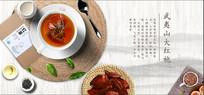 电商茶叶活动banner海报