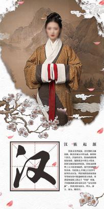 汉族服饰文化海报