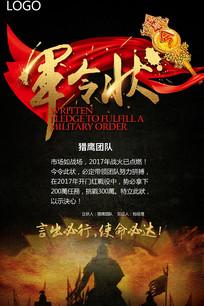 红色中国风军令状挑战书海报
