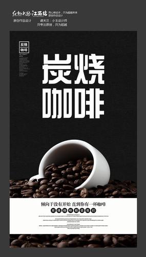 简约咖啡宣传海报设计