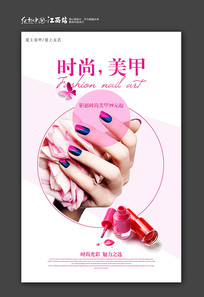 简约时尚美甲宣传海报设计