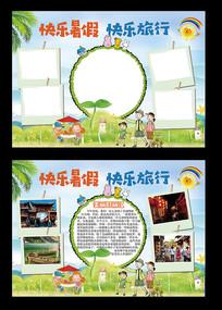 快乐旅行暑假小报